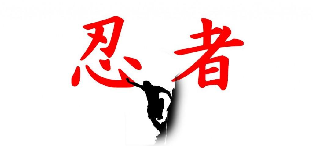 Shinobi School - Tampa Parkour & Ninja Warrior Academy - Logo (BLANK)
